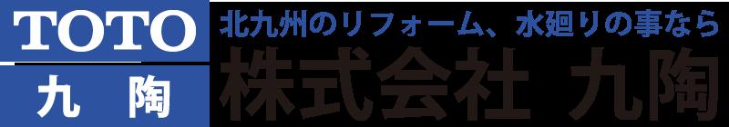 株式会社九陶|北九州市八幡西区のリフォーム、水廻り