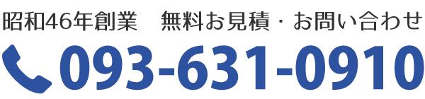 株式会社九陶の電話番号
